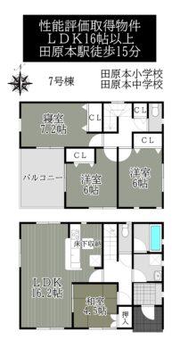 田原本町阪手第3-7号棟:新築一戸建 間取り図