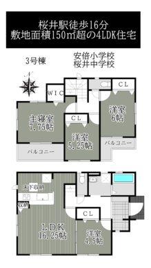 桜井市橋本3号棟:新築戸建 間取り図