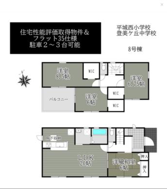 奈良市 中山町13期8号棟:新築戸建 間取り図