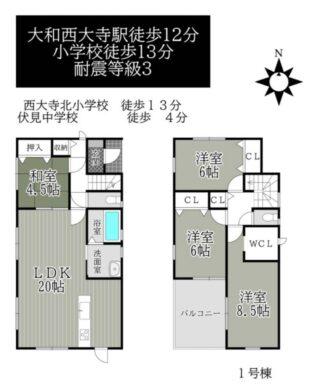 奈良市 西大寺竜王町 1丁目1号棟 :新築戸建 間取り図