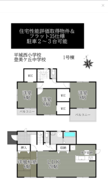 奈良市 中山町 13期1号棟:新築戸建 間取り図