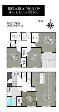 天理市 柳本町 4期-3号地:新築戸建 間取り図