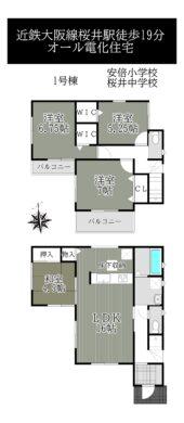 桜井市吉備1号棟:新築戸建 間取り図