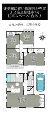 奈良市 三条大宮町:新築戸建 間取り図