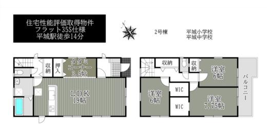 奈良市 山陵町 2号棟:新築戸建 間取り図
