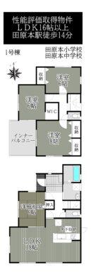 田原本町阪手8期1号棟:新築一戸建 間取り図