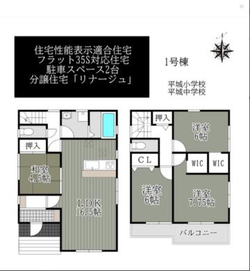 奈良市 秋篠町 20-2号棟:新築戸建 間取り図