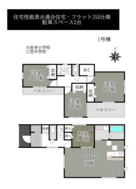 奈良市 恋の窪 1丁目1号棟:新築戸建 間取り図