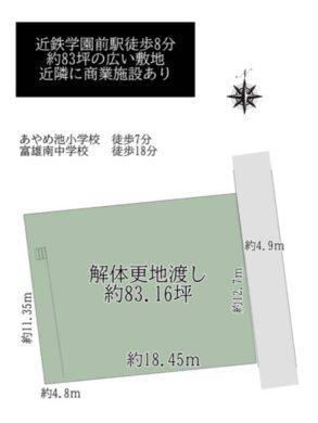 奈良市学園南2丁目:土地 間取り図