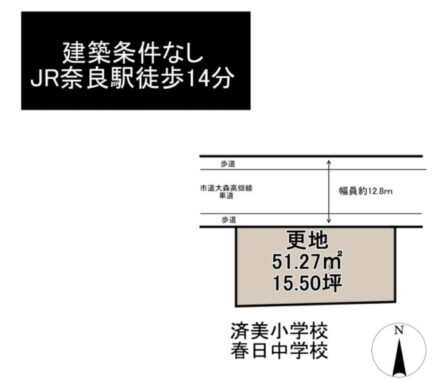 奈良市 西木辻町 :土地 間取り図