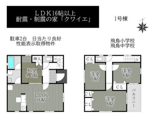 奈良市高畑町第1-1号地:新築戸建 間取り図