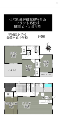 奈良市 中山町13期5号棟:新築戸建 間取り図