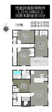 田原本町阪手第3-2号棟:新築一戸建 間取り図