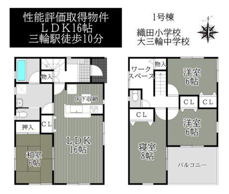 桜井市芝第3-1号棟:新築戸建 間取り図