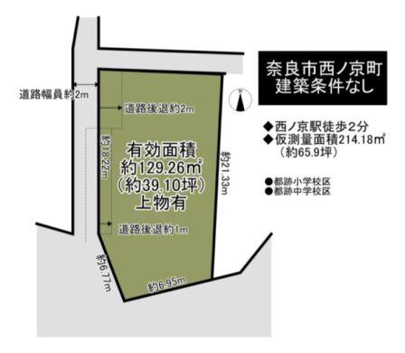 奈良市 西ノ京町 :土地 間取り図