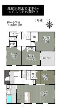 天理市 柳本町 4期-1号地:新築戸建 間取り図
