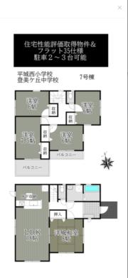 奈良市 中山町13期7号棟:新築戸建 間取り図
