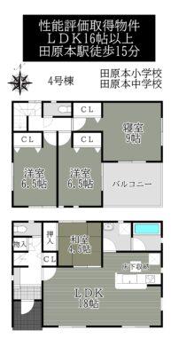 田原本町阪手第3-4号棟:新築一戸建 間取り図