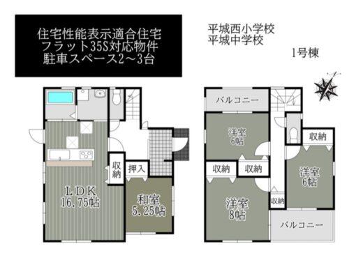 奈良市 中山町 4期-1号棟 :新築戸建 間取り図
