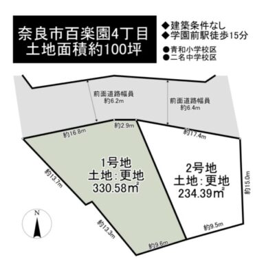 奈良市 百楽園 4丁目1号棟 :土地 間取り図