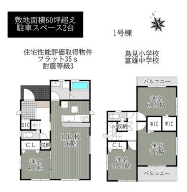 奈良市 鳥見町 2丁目1号棟:新築戸建 間取り図