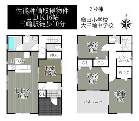 桜井市芝第3-2号棟:新築戸建 間取り図