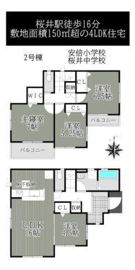 桜井市橋本2号棟:新築戸建 間取り図