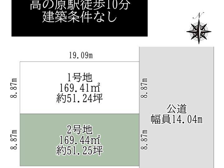 奈良市右京3丁目 2号地:土地