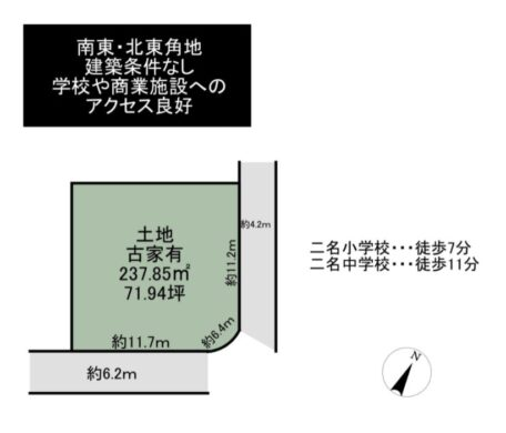 西登美ケ丘:土地 間取り図
