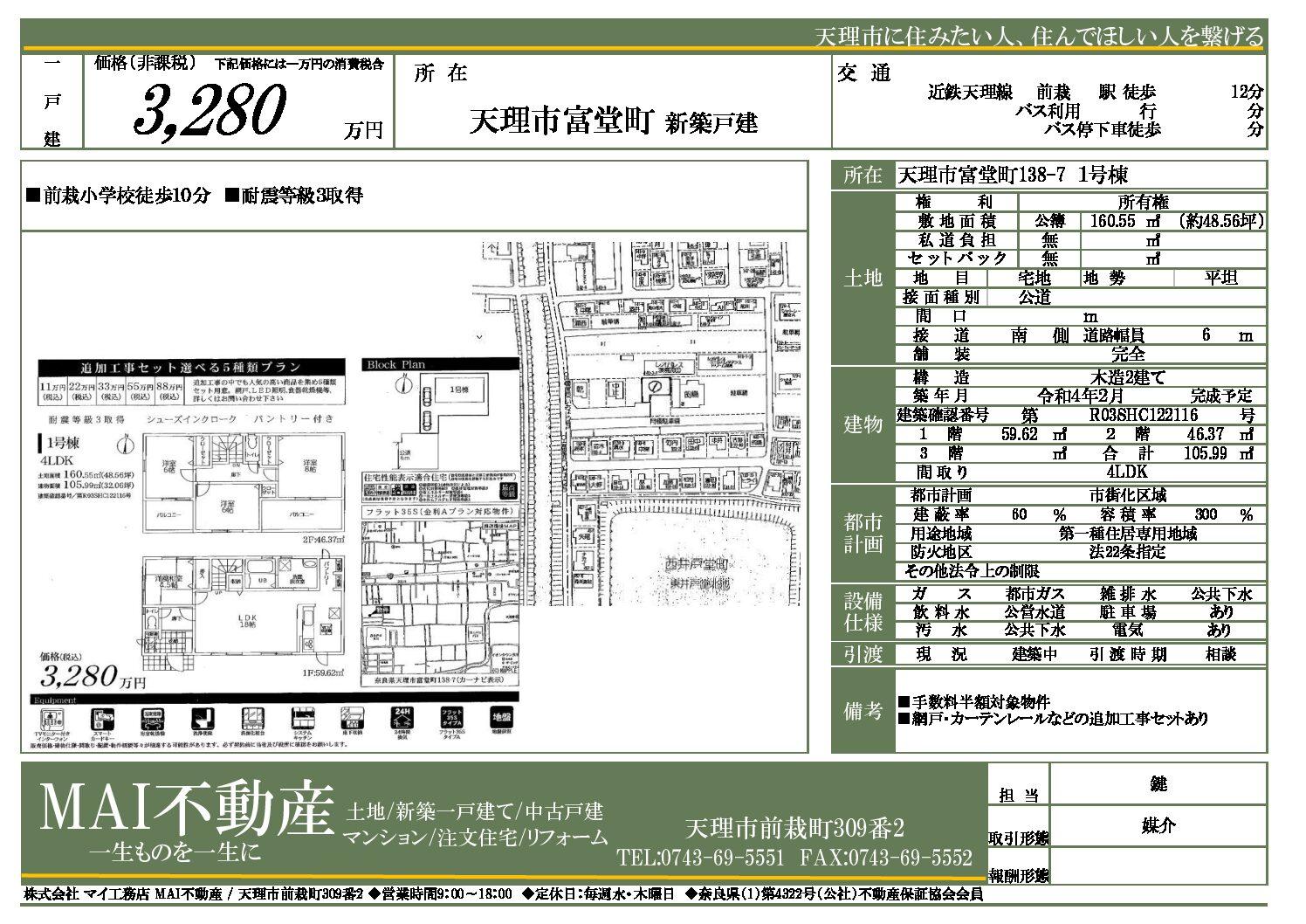 天理市富堂町に1棟限定で新築戸建が登場
