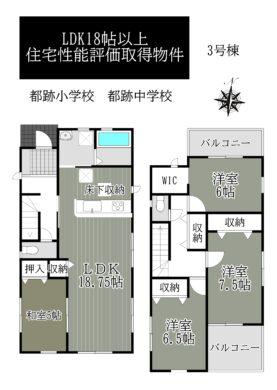奈良市三条大路3丁目3号地:新築 間取り図