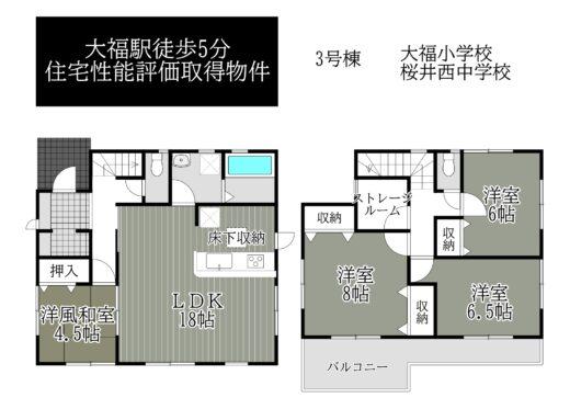 桜井市大字東新堂3期3号棟:新築戸建 間取り図