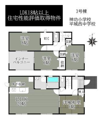 奈良市神功2丁目3号棟:新築戸建 間取り図