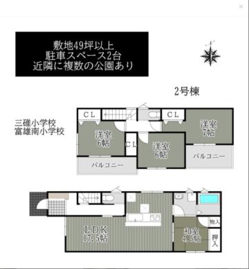 奈良市 学園大和町 3丁目2号棟:新築戸建 間取り図