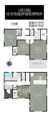 奈良市尼辻中町1号棟:新築戸建 間取り図