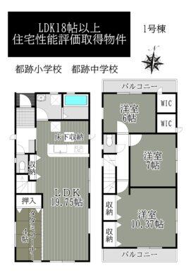 奈良市三条大路3丁目1号地:新築 間取り図