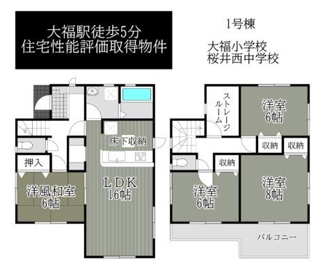 桜井市大字東新堂3期1号棟:新築戸建 間取り図