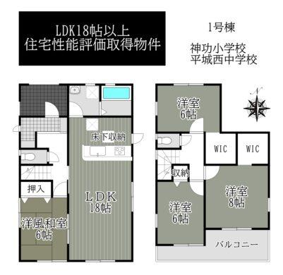 奈良市神功2丁目1号棟:新築戸建 間取り図