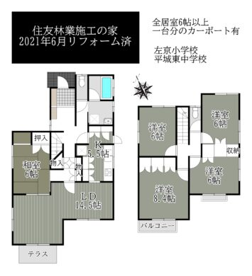 奈良市左京1丁目:中古 間取り図