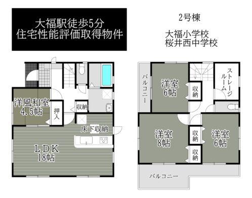 桜井市大字東新堂3期2号棟:新築戸建 間取り図